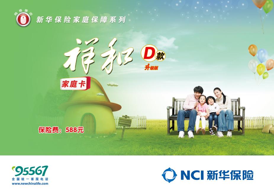新华保险红双喜d款_祥和家庭D款(升级版)